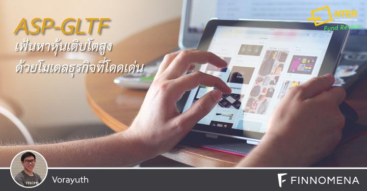 ASP-GLTF เฟ้นหาหุ้นเติบโตสูงด้วยโมเดลธุรกิจที่โดดเด่น