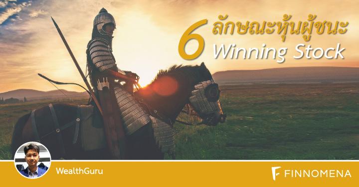 6 ลักษณะหุ้นผู้ชนะ Winning Stock