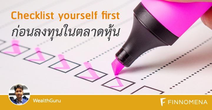 Checklist yourself first ก่อนลงทุนในตลาดหุ้น