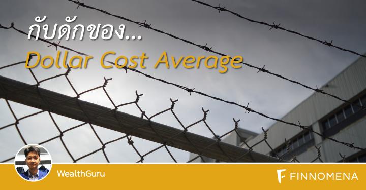 กับดักของ Dollar Cost Average (DCA) หุ้น