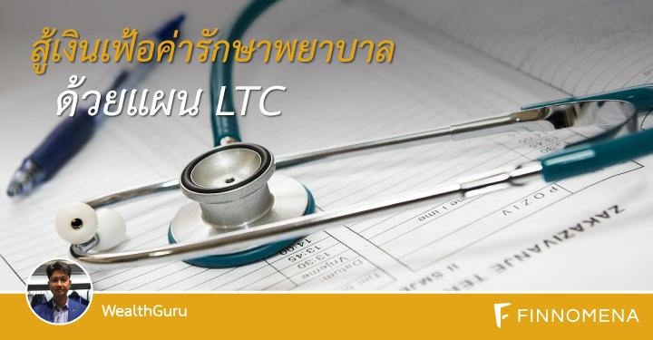 สู้เงินเฟ้อค่ารักษาพยาบาลด้วยแผน LTC