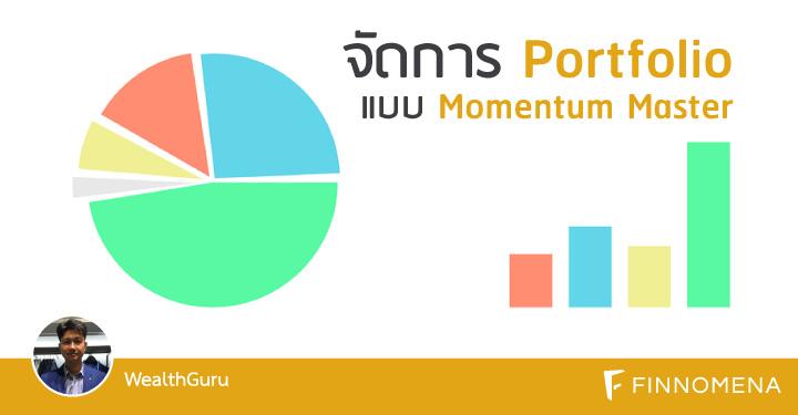 จัดการ Portfolio แบบ Momentum Master
