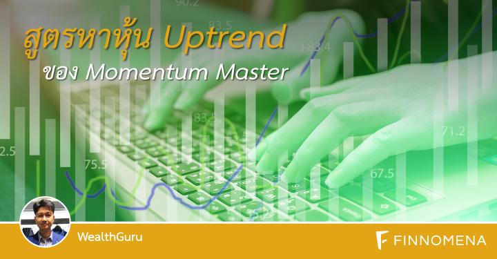 สูตรหาหุ้น Uptrend ของ Momentum Master