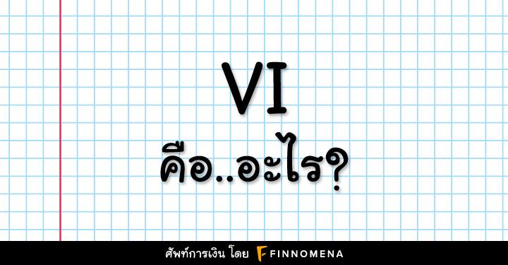 VI คือ อะไร ?