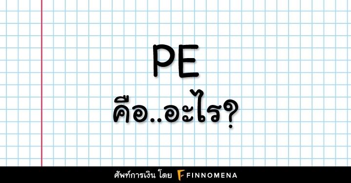 PE คือ อะไร?