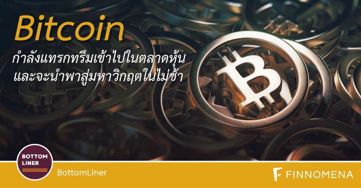 Bitcoin กำลังแทรกทรึมเข้าไปในตลาดหุ้น และจะนำพาสู่มหาวิกฤตในไม่ช้า