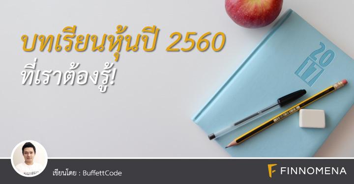 บทเรียนหุ้นปี 2560 ที่เราต้องรู้!