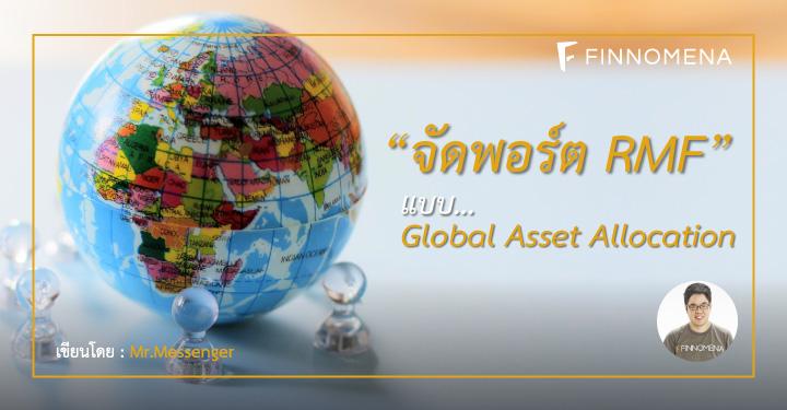 จัดพอร์ต RMF แบบ Global Asset Allocation กันเถอะ