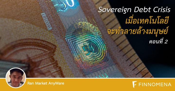 Sovereign Debt Crisis เมื่อเทคโนโลยีจะทำลายล้างมนุษย์ ตอนที่ 2