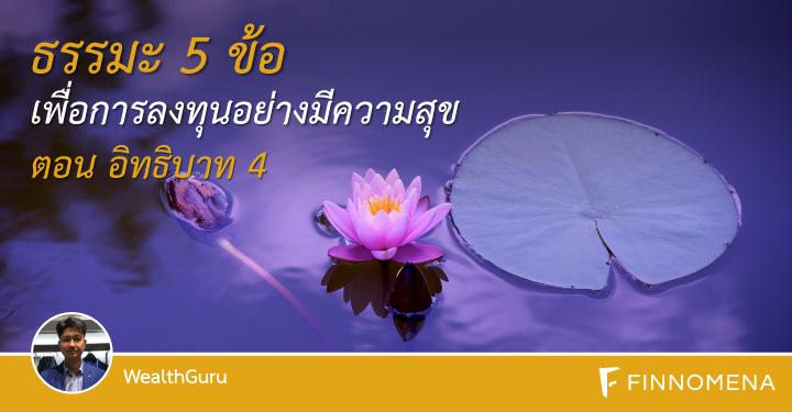 ธรรมะ 5 ข้อเพื่อการลงทุนอย่างมีความสุข ตอน อิทธิบาท 4