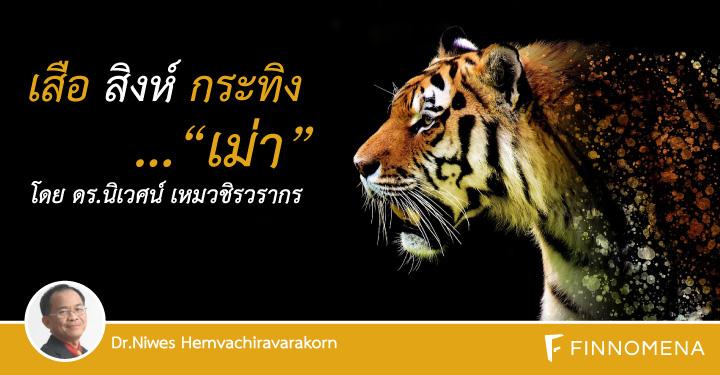 เสือ สิงห์ กระทิง เม่า