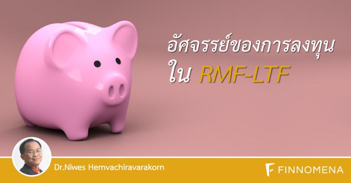 อัศจรรย์ของการลงทุนใน RMF-LTF