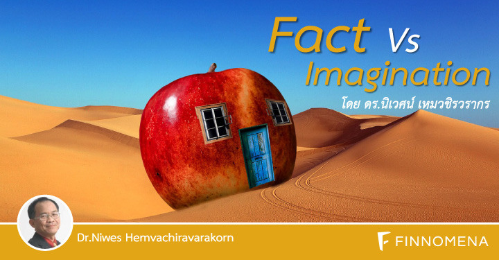 Fact VS Imagination