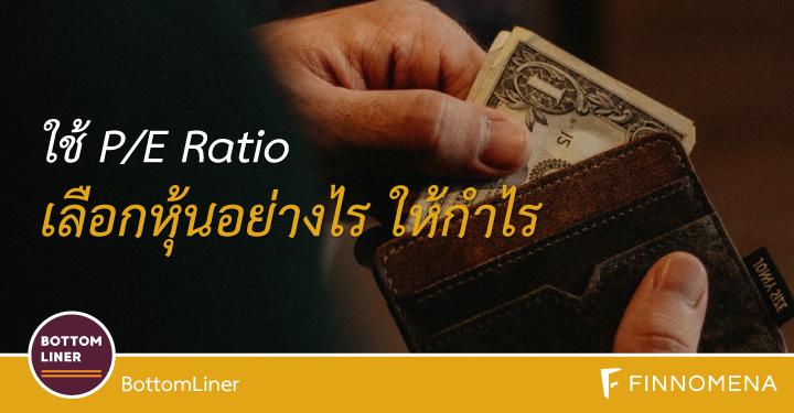P/E Ratio คือ อะไร? และนำมาใช้เลือกหุ้นอย่างไร ให้กำไร?