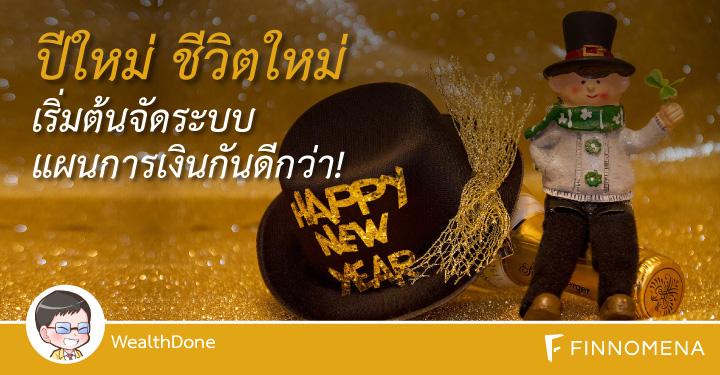 ปีใหม่ ชีวิตใหม่ เริ่มต้นจัดระบบแผนการเงินกันดีกว่า!