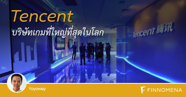 Tencent บริษัทเกมที่ใหญ่ที่สุดในโลก