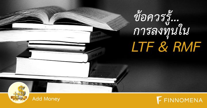 ข้อควรรู้..การลงทุนใน LTF & RMF