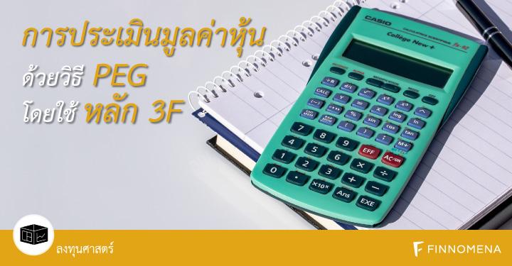 การประเมินมูลค่าหุ้นด้วยวิธี PEG โดยใช้หลัก 3F