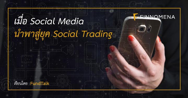 เมื่อ Social Media นำพาสู่ยุค Social Trading