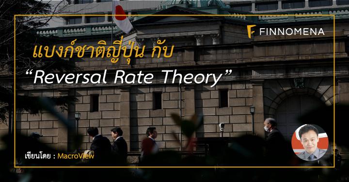 """แบงก์ชาติญี่ปุ่นกับ """"Reversal Rate Theory"""""""