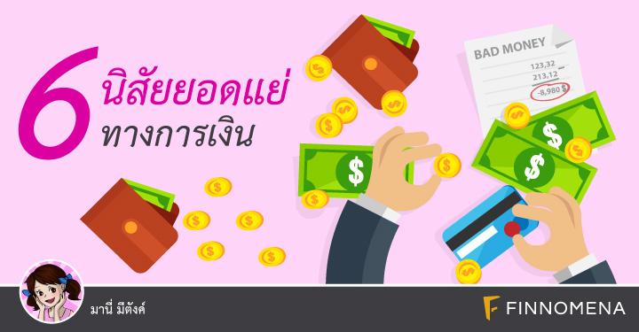 6 นิสัยยอดแย่ทางการเงิน