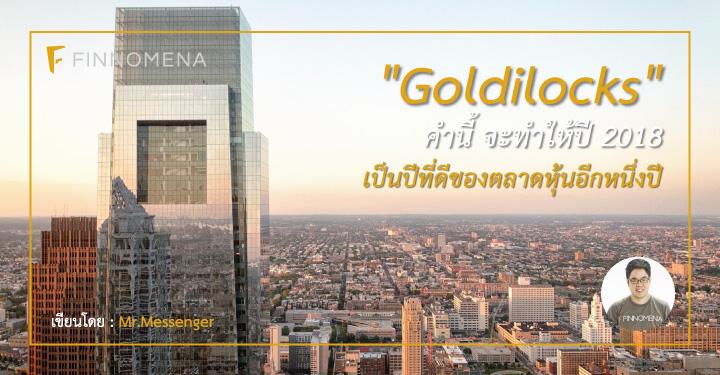 """""""Goldilocks"""" คำนี้ จะทำให้ปี 2018 เป็นปีที่ดีของตลาดหุ้นอีกหนึ่งปี"""