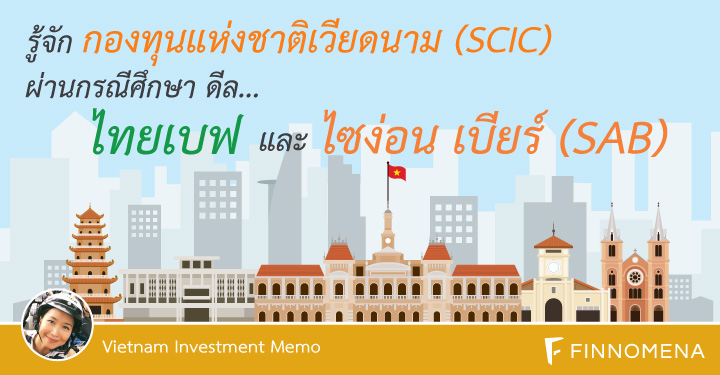รู้จักกองทุนแห่งชาติเวียดนาม (SCIC) ผ่านกรณีศึกษาดีล ไทยเบฟ และ ไซง่อน เบียร์ (SAB)