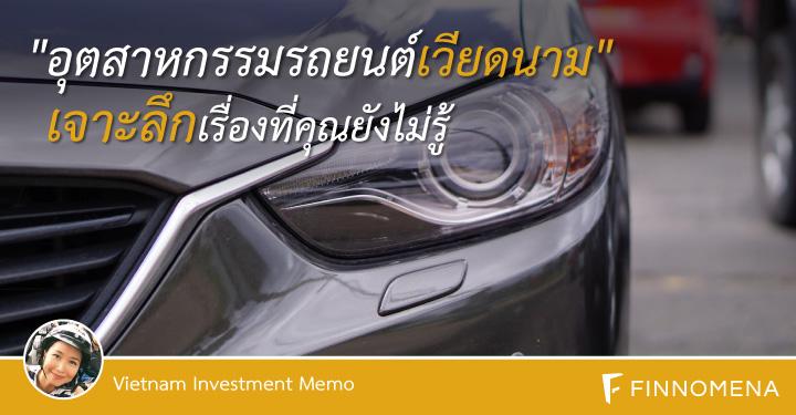 เรื่องเล่า อุตสาหกรรมรถยนต์เวียดนาม ที่คุณยังไม่รู้