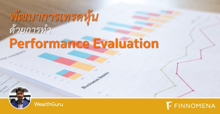 พัฒนาการเทรดหุ้น ด้วยการทำ Performance Evaluation