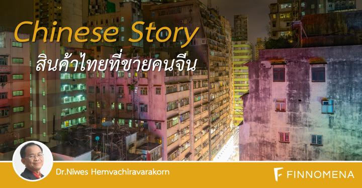 Chinese Story สินค้าไทยที่ขายคนจีน