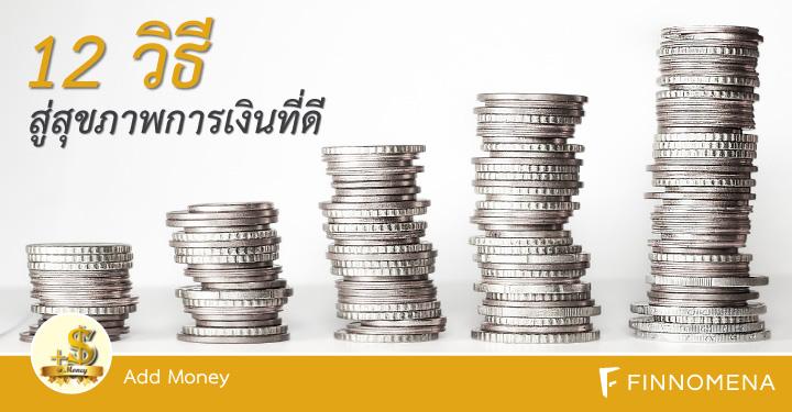 12 วิธี สู่สุขภาพการเงินที่ดี
