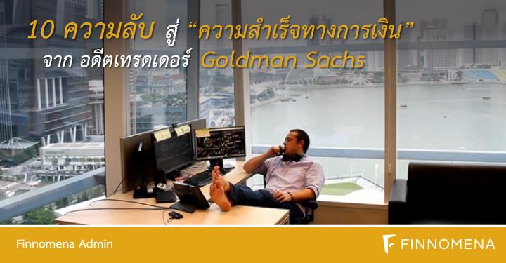10 ความลับสู่ความสำเร็จทางการเงิน จากอดีตเทรดเดอร์ Goldman Sachs