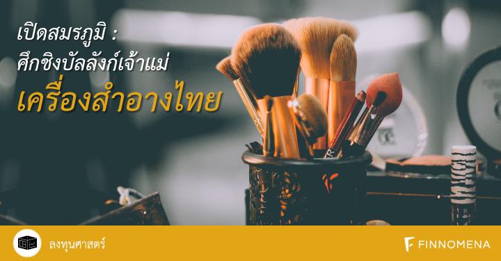 เปิดสมรภูมิ : ศึกชิงบัลลังก์เจ้าแม่เครื่องสำอางไทย