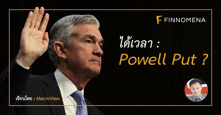ได้เวลา Powell Put ?