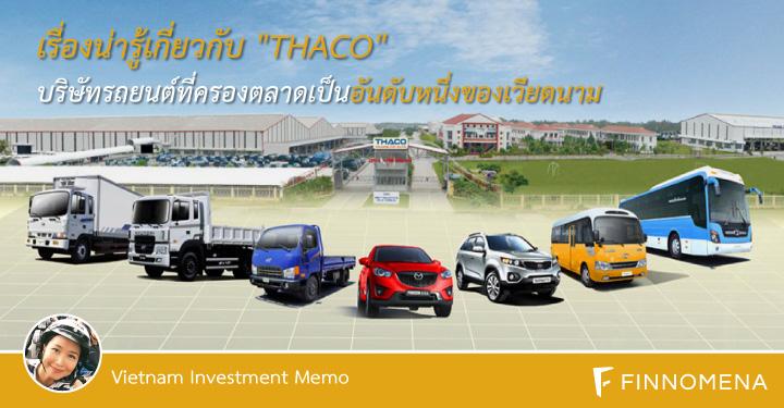 """เรื่องน่ารู้เกี่ยวกับ """"THACO"""" บริษัทรถยนต์ที่ครองตลาดเป็นอันดับหนึ่งของเวียดนาม"""