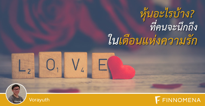 หุ้นอะไรบ้าง? ที่คนจะนึกถึงในเดือนแห่งความรัก