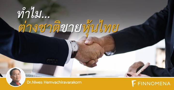ต่างชาติขายหุ้นไทย