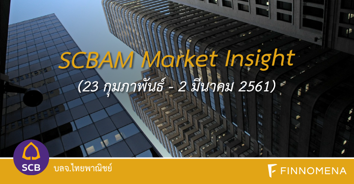 SCBAM Market Insight (23 กุมภาพันธ์ - 2 มีนาคม 2561)