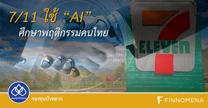 """7/11 ใช้ """"AI"""" ศึกษาพฤติกรรมคนไทย"""