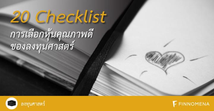 20 Checklist การเลือกหุ้นคุณภาพดีของลงทุนศาสตร์