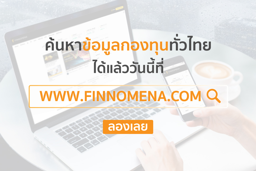 https://www.finnomena.com/fund/