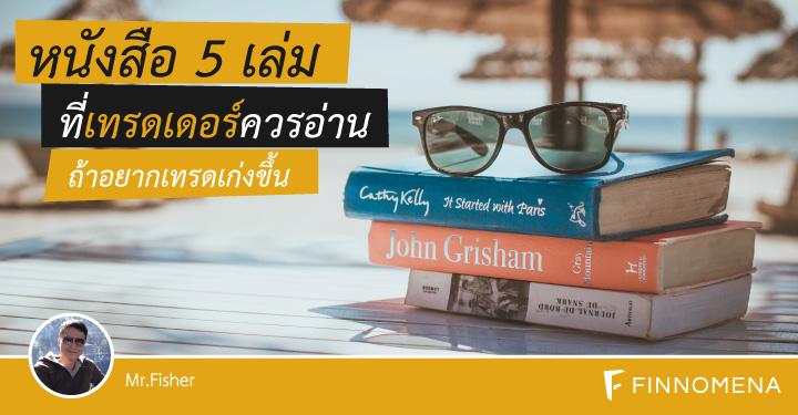 หนังสือ 5 เล่ม ที่เทรดเดอร์ควรอ่าน ถ้าอยากเทรดเก่งขึ้น