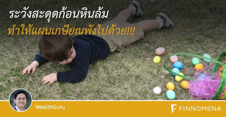 ระวังสะดุดก้อนหินล้ม ทำให้แผนเกษียณพังไปด้วย!!!