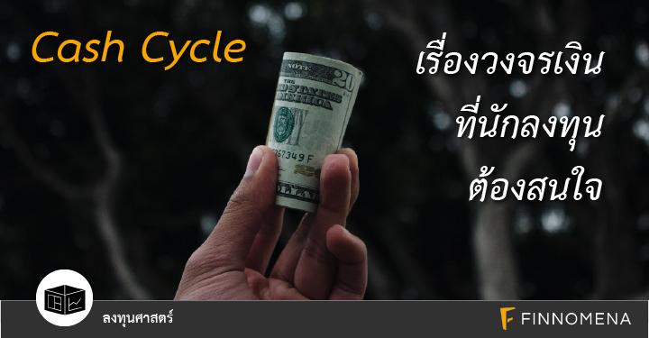 Cash Cycle เรื่องวงจรเงินที่นักลงทุนต้องสนใจ