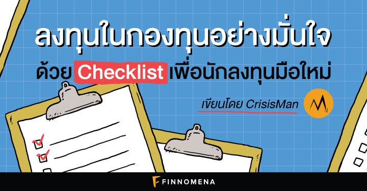 ลงทุนในกองทุนอย่างมั่นใจ ด้วย Checklist เพื่อนักลงทุนมือใหม่