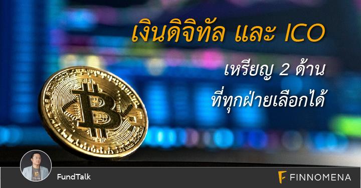 เงินดิจิทัล และ ICO - เหรียญ 2 ด้านที่ทุกฝ่ายเลือกได้