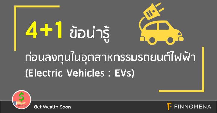 4+1 ข้อน่ารู้ก่อนลงทุนในอุตสาหกรรมรถยนต์ไฟฟ้า (Electric Vehicles : EVs)