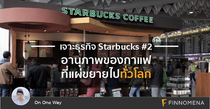 เจาะธุรกิจ Starbucks #2: อานุภาพของกาแฟที่แผ่ขยายไปทั่วโลก
