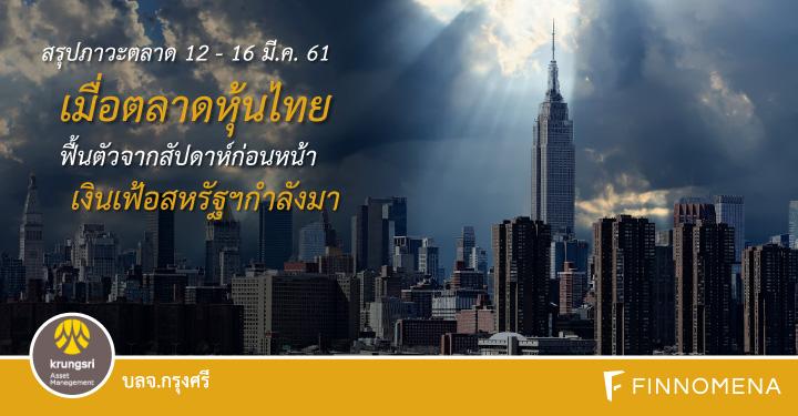 """สรุปภาวะตลาด 12 - 16 มี.ค. 61 """"เมื่อตลาดหุ้นไทยฟื้นตัวจากสัปดาห์ก่อนหน้า"""""""