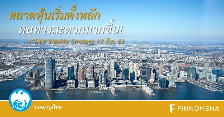 ตลาดหุ้นเริ่มตั้งหลัก หนทางสะดวกมากขึ้น! KTAM Weekly Strategy 12 มี.ค. 61